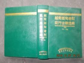 越南缅甸老挝现行法律选编