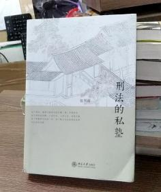 刑法的私塾 张明楷 北京大学出版社 9787301243770
