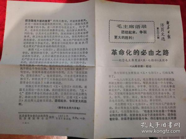 革命化的必由之路——新华日报活页文选第三〇八期