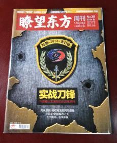 瞭望东方周刊(2014年第30期 实战刀锋)