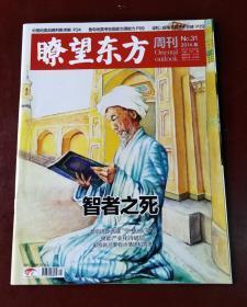 瞭望东方周刊(2014年第31期 智者之死)