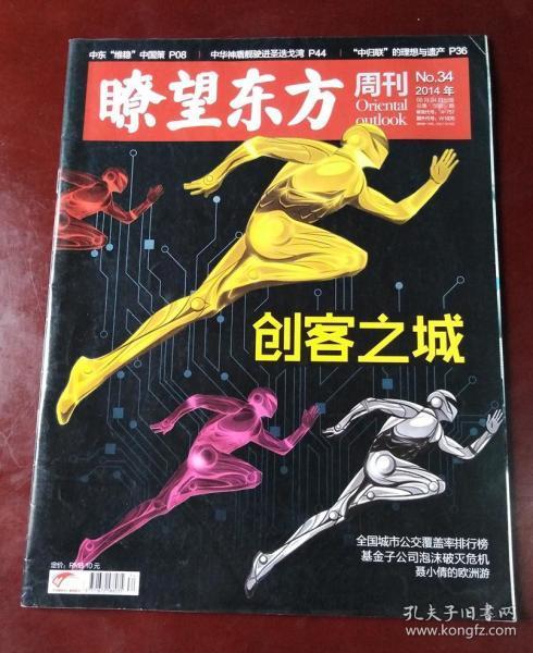 瞭望东方周刊(2014年第34期 创客之城)