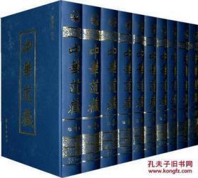 中华道藏 全套49册 全