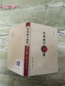中华四字韵歌【精装】【封面受损】