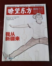 瞭望东方周刊(2014年第40期 我从新疆来)