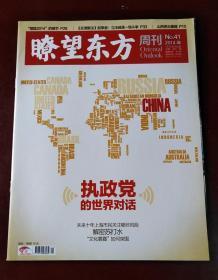 瞭望东方周刊(2014年第41期 执政党的世界对话)