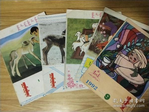 花蕾 1992(9.13.14.21.22) 蒙文