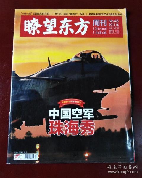 瞭望东方周刊(2014年第43期 中国空军珠海秀)
