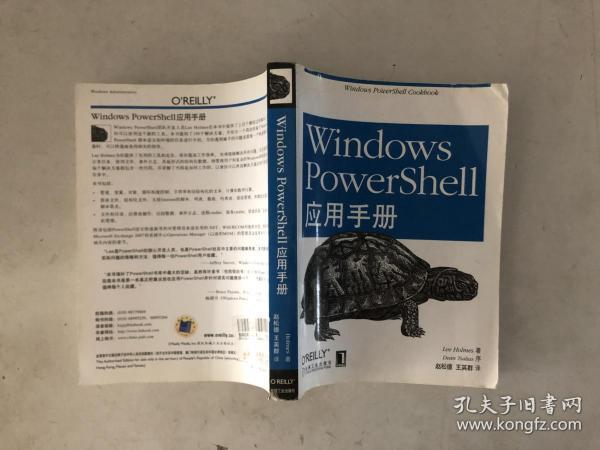 O'Reilly:Windows PowerShell应用手册