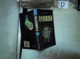 清代瓷器图录
