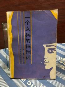 严歌苓亲笔签名 《一个女兵的悄悄话》馆藏书 初版一刷