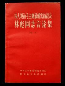 伟大领袖毛主席最亲密的战友林*同志言论集续集(全)