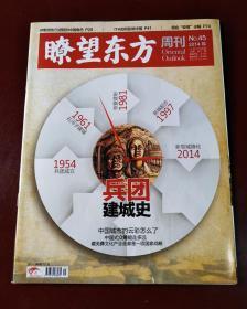 瞭望东方周刊(2014年第45期 兵团建城史)