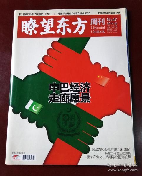 瞭望东方周刊(2014年第47期  中巴经济走廊愿景)