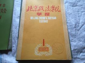 北京政法学院学报1983-1