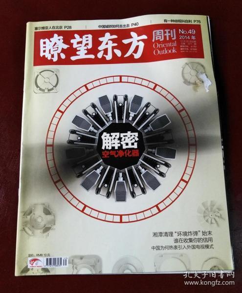 瞭望东方周刊(2014年第49期 解密空气净化器)