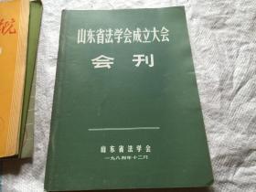 山东省法学会成立大会会刊