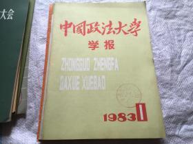 中国政法学院学报1983-1