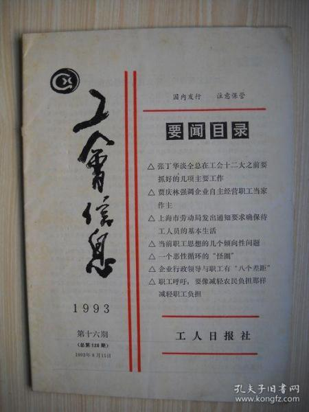 《工会信息》1993年第16期