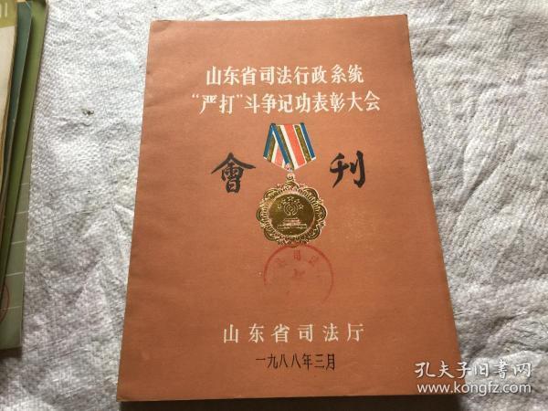 山东省司法行政系统严打斗争记功表彰大会会刊