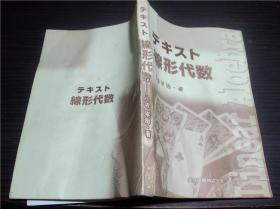 日本原版日文 テキスト 线形代数 小寺平治著 共立出版株式会社 2006年 大32开平装