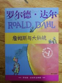 詹姆斯与大仙桃:罗尔德·达尔作品典藏