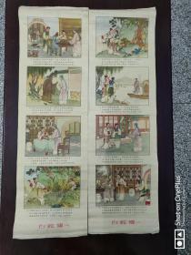 【孤本老年画】名家任率英建国初精美四条屏年画  白蛇传  四条屏   1954年印