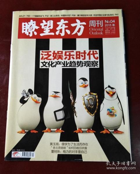 瞭望东方周刊(2015年第04期 泛娱乐时代文化产业趋势观察)