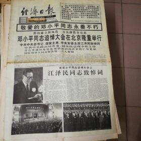 《经济日报》,邓小平逝世。