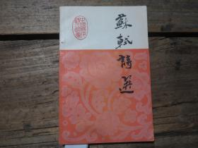 中国历代诗人选集:《苏轼诗选》  1版1印
