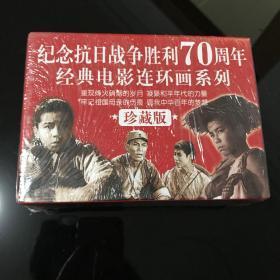 50开平装电影连环画鸡毛信 平原游击队 地道站 小兵张嘎 地雷战 6本盒装