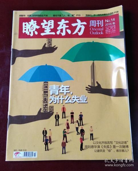 瞭望东方周刊(2015年第14期 青年,为什么实业)