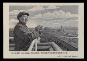 文革毛主席检阅红卫兵雕刻版样式带版权(胶木)