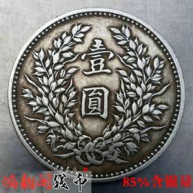 X643银元银币收藏十二年龙凤银元