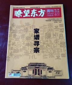 瞭望东方周刊(2015年第18期 家谱寻宗)