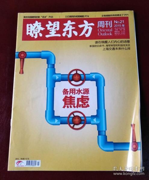 瞭望东方周刊(2015年第21期 备用水源焦虑)