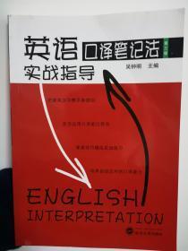 英语 口译笔记法 第三版 实战指导