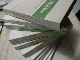 数理化自学丛书【化学第1.2.3.4册合售 代数第1.2.3.4册 物理第1.2.3.4册.平面几何1.2册. 平面解析几何 三角 立体几何 缺一本代数第2册共计16册合售】全部是六十年代印刷时间不一 (仔细看图)