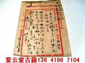 民国;浙江.中医名医.李江达,中医案,中医方.原始手稿