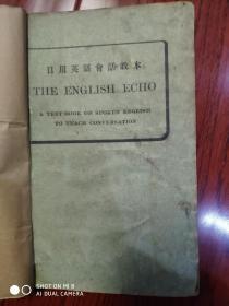 日用英语会话教本(民国版