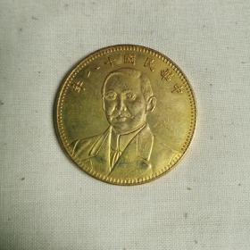 中华民国18年真金币包老包真老钱币自然包浆古董古玩收藏金币一枚