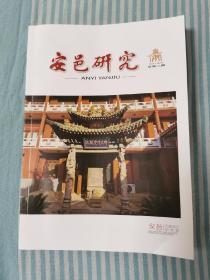 安邑研究(2019—2)