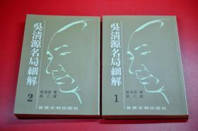 吴清源名局细解 1册2册合售