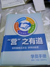 营之有道安利销售五步法 讲师训练营学员手册 有字迹
