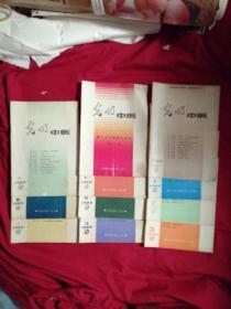 光明中医1985年创刊号,1,2,3,期,特刊1989年1一6期