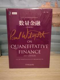 数量金融(原书第2版)(第2卷)(精装)