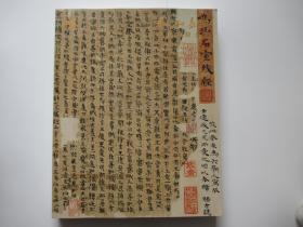 泰和嘉成2019年秋季艺术品拍卖会  古籍善本·金石碑版
