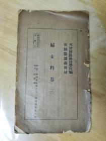 天津国医函授学院 讲义教材 2册(见图)