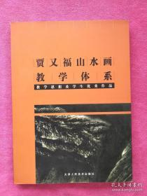 贾又福山水画教学体系