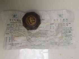 93年山西广义远中安宫牛黄丸(中日英3种文字说明书)